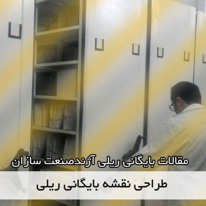 قفسه ریلی بایگانی-تولید کننده کمد بایگانی