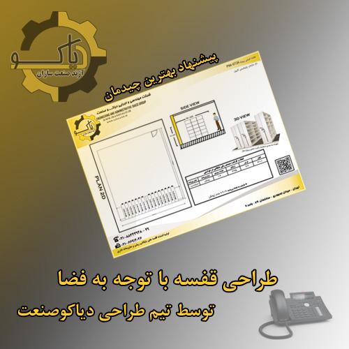 طراحی قفسه ریلی بایگانی-طراحی کمد بایگانی